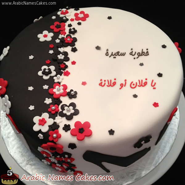 تورتة الكريمة والشيكولاته والورد الأحمر وخطوبة سعيده