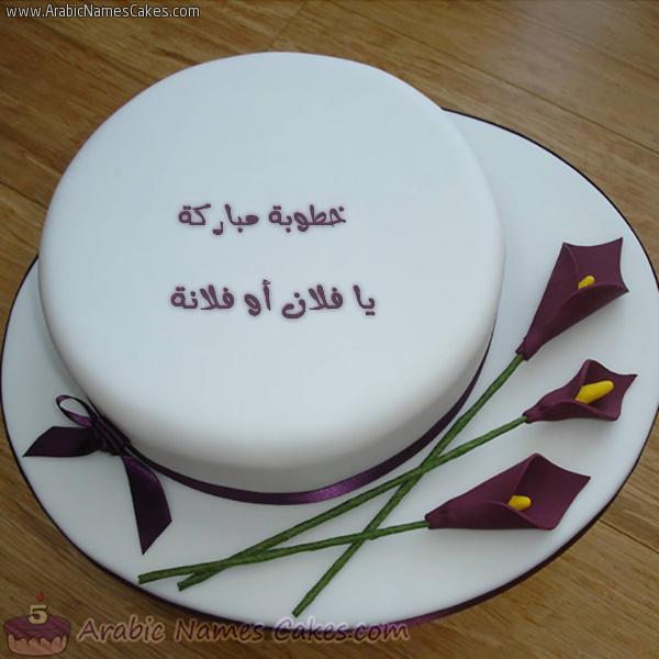 التورته الرائعه بالكريمه والفيونكه وخطوبة مباركة