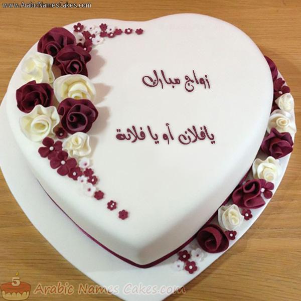 تورتة القلب الأبيض والقلوب الرومانسية وزواج مبارك