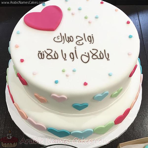 تورته الكريمه والقلوب الملونه لمناسبات سعيده وزواج مبارك