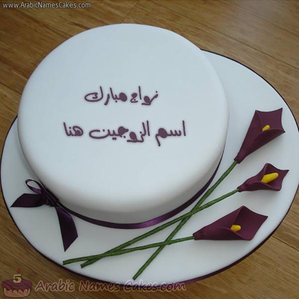تورتات زواج مبارك
