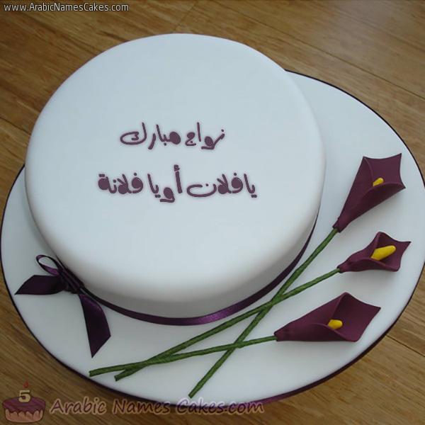التورته الرائعه بالكريمه والفيونكه وزواج مبارك