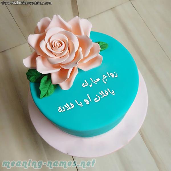 كيكة الورده وزواج مبارك