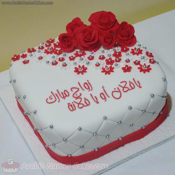 تورتة الوساده بالورد الأحمر وزواج مبارك
